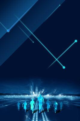 招聘科幻藍色背景 招聘背景 科幻 藍色背景 幾何拼接 建築 人物剪影 炫光 漸變 天空 , 招聘背景, 科幻, 藍色背景 背景圖片