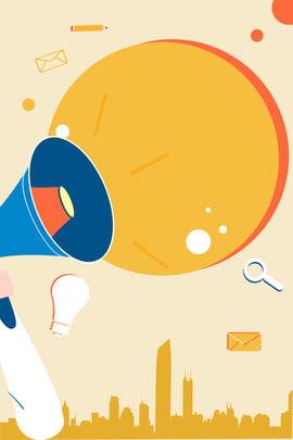 भर्ती पोस्टर विज्ञापन पृष्ठभूमि भरती रंगरूट पोस्टर विज्ञापन रोज़गार पीला न्यूनतम पृष्ठभूमि , न्यूनतम, पृष्ठभूमि, भर्ती पोस्टर विज्ञापन पृष्ठभूमि पृष्ठभूमि छवि