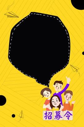 만화 스타일의 평범한 고용 인물 포스터 모집 옐로우 포스터 여름 방학 겨울 방학 회사 , 모집, 옐로우, 포스터 배경 이미지