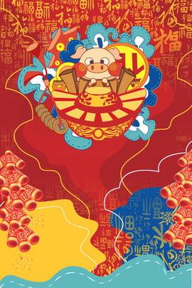 Red 2019 ปีหมู ปีใหม่จีน พื้นหลังปีใหม่จีน สีแดง 2019 ปีมะเมีย ปีติ ตรุษจีน ปีใหม่ พื้นหลังปีใหม่จีน ปีใหม่ การ์ตูนหมู สีแดง 2019 ปีมะเมีย รูปภาพพื้นหลัง