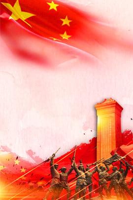 लाल युद्ध विरोधी स्मारक विजय विज्ञापन पृष्ठभूमि लाल प्रतिरोध मनाना जीत विज्ञापन पृष्ठभूमि लाल प्रतिरोध मनाना जीत विज्ञापन पृष्ठभूमि , लाल युद्ध-विरोधी स्मारक विजय विज्ञापन पृष्ठभूमि, लाल, प्रतिरोध पृष्ठभूमि छवि
