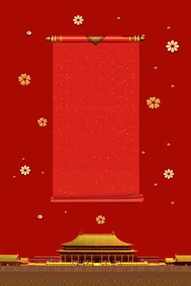 赤い大気中華風宮殿の背景 赤 雰囲気 中華風 王宮の背景 うわさ 花 単純な 新鮮な , 赤, 雰囲気, 中華風 背景画像