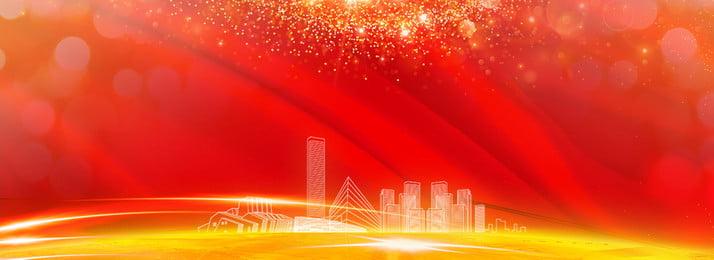 紅色商務簽到牆背景創意合成 紅色背景 城市 金色 金粉 炫光 簡約 線條 創意 商務 簽到牆, 紅色商務簽到牆背景創意合成, 紅色背景, 城市 背景圖片