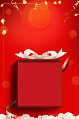 紅色背景下載禮物盒 紅色背景 禮物盒 禮盒 節日 通用 , 紅色背景, 禮物盒, 禮盒 背景圖片
