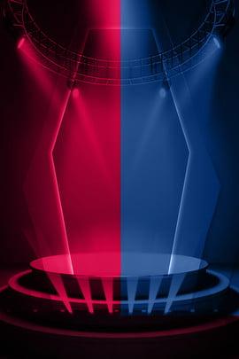 赤と青の色の背景舞台照明効果ポスター 赤 ブルー 単純な 赤と青 カラーマッチング グラデーション ステージ ライト効果 , 赤と青の色の背景舞台照明効果ポスター, 赤, ブルー 背景画像
