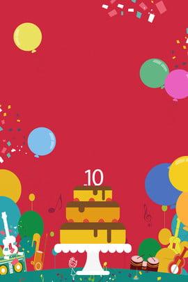 Convite de aniversário festivo Vermelho Cake Simples Bola colorida Aniversário Partido Partido Poster Convite Feliz Colorida Aniversário Partido Imagem Do Plano De Fundo