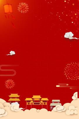 빨간색 축 하 2019 새 해 배경 빨간색 축하 2019 년 새해 카니발 중국 스타일 질감 , 빨간색, 축하, 2019 배경 이미지