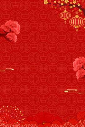 레드 축하 2019 배경 빨간색 축하 2019 년 새해 카니발 중국 스타일 질감 , 레드 축하 2019 배경, 빨간색, 축하 배경 이미지