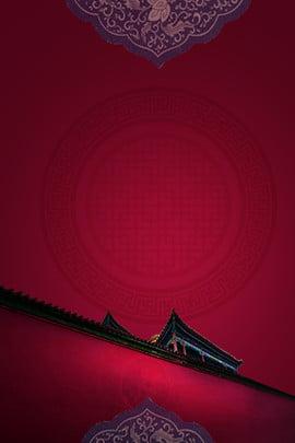 Fundo clássico da parede vermelha chinesa vermelha Vermelho Estilo chinês Parede vermelha Clássico Plano Fundo Clássico Da Imagem Do Plano De Fundo