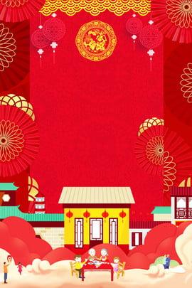 โปสเตอร์เรอูนียง Spring Festival สไตล์จีนแดง สีแดง สไตล์จีน เทศกาลฤดูใบไม้ผลิ ง่าย วรรณกรรมและศิลปะ สด ดอกไม้ไฟ สาขาดอกไม้ เมฆ โปสเตอร์เรอูนียง Spring Festival รูปภาพพื้นหลัง