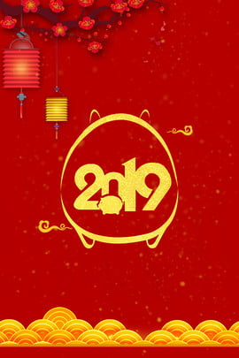 中国風豚年赤いランタンバナー 赤 中華風 ブタの年 梅の花 ランタン 半円形の雲 バナーの背景 , 赤, 中華風, ブタの年 背景画像