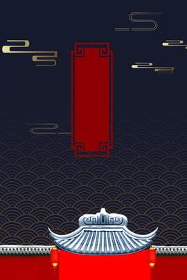 Fundo de vento de palácio de síntese criativa Vermelho Grão escuro Sombreamento Xiangyun Ouro Padrão Vento do Chinês Escuro Sombreamento Imagem Do Plano De Fundo