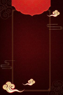 Fundo arcaico sintético criativo Vermelho Grão escuro Sombreamento Xiangyun Ouro Padrão Vento do Do Vermelho Grão Imagem Do Plano De Fundo