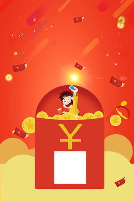 赤い封筒はpsd素材を送ります 赤い封筒配達 お祝い 周年記念 申し出 低価格の嵐 赤い封筒 階層ファイル psdソースファイル hdの背景 psd素材 クリエイティブ合成 , 赤い封筒はpsd素材を送ります, 赤い封筒配達, お祝い 背景画像