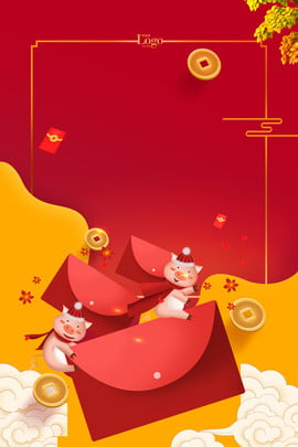 red envelope end of the year year end clearance year end celebration , Year-end Special, Clearance, Hierarchical File Background image