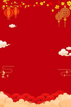 โปสเตอร์ชุดรูปแบบ Red Festive 2019 สีแดง ปีติ 2019 ง่าย วรรณกรรมและศิลปะ สด เมฆ สาขาดอกไม้ โคมไฟ เมฆ สีแดง ปีติ 2019 รูปภาพพื้นหลัง