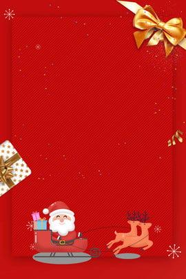 레드 축제 크리스마스 배경 빨간색 축제 크리스마스 선물 단순한 테마 배경 , 빨간색, 축제, 크리스마스 배경 이미지
