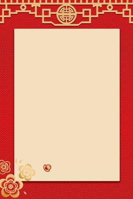 お祝いポストポスターポスターバック 赤 お祝い 展示会ボード チャイニーズレッド 中華風 バックプレーン 平面 ポスター , 赤, お祝い, 展示会ボード 背景画像