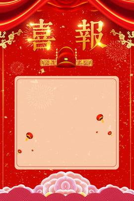 Cartaz de lista de honra atmosférico vermelho festivo ouro lista título Vermelho Festivo Título da lista 1 Exame Vermelho Imagem Do Plano De Fundo