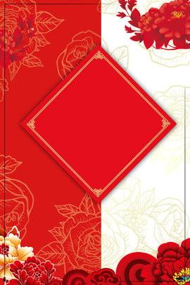 लाल उत्सव निमंत्रण विज्ञापन पृष्ठभूमि लाल आनंदित निमंत्रण विज्ञापन पृष्ठभूमि लाल आनंदित निमंत्रण विज्ञापन पृष्ठभूमि , लाल, आनंदित, निमंत्रण पृष्ठभूमि छवि