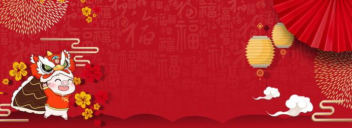 Lễ hội năm mới 2019 lợn năm mới nền poster năm mới Đỏ Lễ hội Năm mới 2019 Năm Lễ Hội Năm Hình Nền