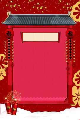 레드 축제 신년 휴가 공지 2019 년 새해 전시 보드 포스터 빨간색,축제,새해,휴일,공지 사항,휴가 안내,2019 ,년,돼지의,사항 배경 이미지