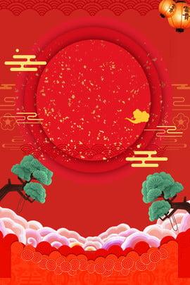 紅色喜慶元旦節背景 '紅色 喜慶 元旦節 卡通 狂歡 雲紋 圓 樹 , '紅色, 喜慶, 元旦節 背景圖片