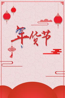 लाल उत्सव पैटर्न रेट्रो त्योहार पृष्ठभूमि चित्रण लाल आनंदित पैटर्न रेट्रो लालटेन चीनी शैली अनाज रेट्रो , शैली, अनाज, रेट्रो पृष्ठभूमि छवि
