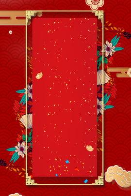 लाल उत्सव शादी का निमंत्रण विज्ञापन पृष्ठभूमि लाल आनंदित शादी निमंत्रण विज्ञापन पृष्ठभूमि आनंदित हाथ से रंगा , लाल उत्सव शादी का निमंत्रण विज्ञापन पृष्ठभूमि, शैली, लाल पृष्ठभूमि छवि