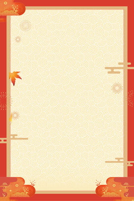 新中式中國風合成邊框背景海報 紅色 金色 底紋 中式 中國風 簡約 邊框 海報 背景 合成 祥雲 復古 , 紅色, 金色, 底紋 背景圖片