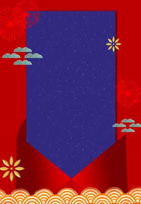 회사 휴무일 공고 포스터 빨간색,해피 뉴 이어,새해,봄 ,휴가,빨간색,해피 배경 이미지