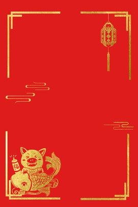 레드 핫 스탬핑 봄 축제 배경 그림 빨간색 핫 스탬핑 돼지 랜턴 국경 활기찬 축제 중국 스타일 아니요 , 레드 핫 스탬핑 봄 축제 배경 그림, 빨간색, 핫 배경 이미지