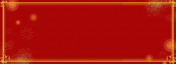 Áp phích nền không khí màu đỏ Đỏ Đơn giản Biên giới Lễ Niệm Cuộc Họp Hình Nền