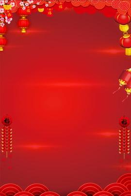 लाल उत्सव चीनी नव वर्ष थीम पोस्टर लाल वसंत उत्सव सरल साहित्य और , और, कला, ताज़ा पृष्ठभूमि छवि