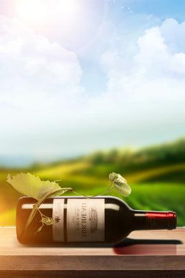 शराब प्रशंसा शराब एस्टेट विज्ञापन पृष्ठभूमि रेड वाइन सराहना शराब जागीर विज्ञापन पृष्ठभूमि रेड वाइन सराहना शराब जागीर विज्ञापन पृष्ठभूमि , रेड, शराब प्रशंसा शराब एस्टेट विज्ञापन पृष्ठभूमि, वाइन पृष्ठभूमि छवि