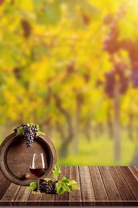 रचनात्मक सिंथेटिक शराब चखने रेड वाइन शराब अंगूर जागीर ग्रीन व्यापार क्रिएटिव संश्लेषण , रचनात्मक सिंथेटिक शराब चखने, रेड, वाइन पृष्ठभूमि छवि