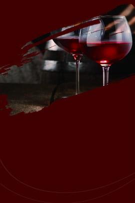 大気ファッション赤ワインの試飲ポスターの背景イラスト 赤ワイン ワインテイスティング ワイングラス ゴブレット 赤 赤ワイン ワインテイスティング ワイングラス ゴブレット 赤 , 赤ワイン, ワインテイスティング, ワイングラス 背景画像