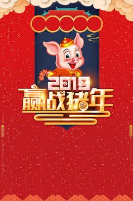 2019 수상 돼지 년 새해 포스터 2019 년 빨간색 돼지의 해 , 돼지, 돼지의, 글꼴 배경 이미지