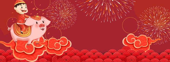 紅色祥雲豬年2019年年會海報背景 紅色 祥雲 豬年 2019年 年會 海報背景 煙花 煙火 豬, 紅色, 祥雲, 豬年 背景圖片