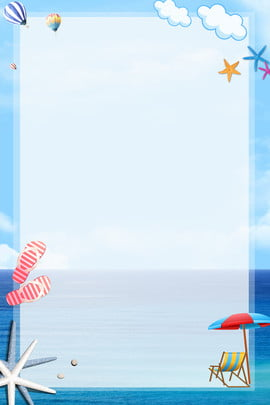 refreshing summer blue seaside supplies vacation supplies , Summer Seaside, Summer, Refreshing Summer Background image