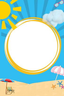 清爽夏日藍色海報背景 清爽夏日 夏季 夏天海報 藍色 卡通 清涼一夏 暑假 海邊 沙灘 夏日沙灘 海邊度假 , 清爽夏日, 夏季, 夏天海報 背景圖片