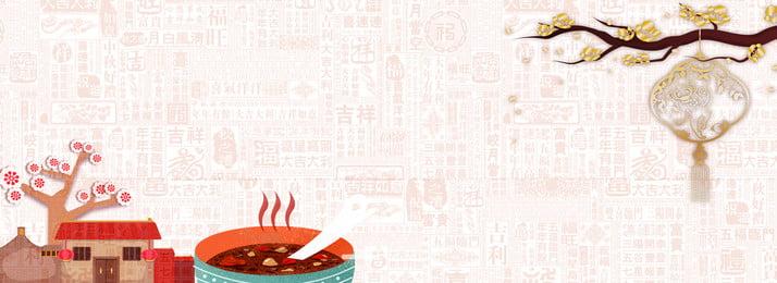 Ретро простой фон Лабан ретро Китайский стиль Лаба Фестиваль Китайский стиль мультипликация зерна Фоновое изображение