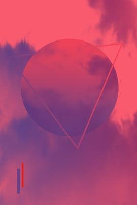赤の幾何学的なビンテージダブルトーン背景 レトロなダブルトーン ファッション 雰囲気 赤の背景 ダブルトーン 性格 レトロ ジオメトリ グラデーション , レトロなダブルトーン, ファッション, 雰囲気 背景画像