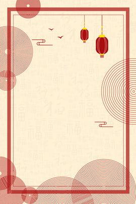 विंटेज चीनी शैली सीमा रचनात्मक सिंथेटिक पृष्ठभूमि रेट्रो उत्सव की सीमा क्रिएटिव सरल पृष्ठभूमि चीनी , शैली, संश्लेषण, लालटेन पृष्ठभूमि छवि
