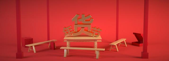 चीनी पवन महोत्सव वसंत महोत्सव पृष्ठभूमि रेट्रो नया वसंत transposon लकड़ी की, खाना, आनंदित, तड़प पृष्ठभूमि छवि