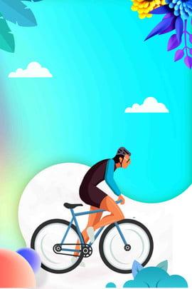卡通騎樂無窮運動海報 騎樂無窮 自行車廣告 自行車比賽 山地單車 自行車錦標賽 騎行 共享單車 戶外運動 腳踏車 節能減排 , 卡通騎樂無窮運動海報, 騎樂無窮, 自行車廣告 背景圖片