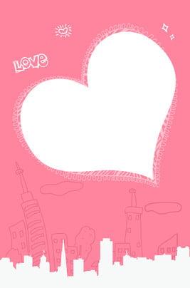 로맨틱 판타지 핑크 사랑 칠판 선전 배경 낭만주의 꿈 핑크색 사랑 qixi 축제 아름다움 새로운 화장품 웨딩 결혼 기념 발렌타인 , 선전, 축제, 아름다움 배경 이미지