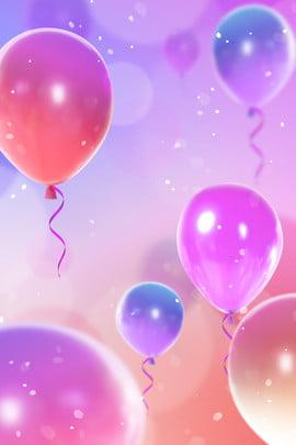 ロマンチックなパープルバルーンポスター ロマンチックな 夢 紫色 美しい グラデーション 文学 新鮮な 気球 ロマンチックなパープルバルーンポスター ロマンチックな 夢 背景画像