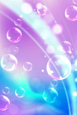 ロマンチックな紫色の泡の美しいポスター ロマンチックな 夢 紫色 美しい グラデーション 新鮮な 泡 ブルー ロマンチックな紫色の泡の美しいポスター ロマンチックな 夢 背景画像