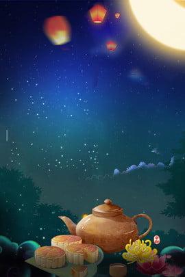 漫画星空秋の背景テンプレート ロマンチックな 満月 七夕祭りギフト バレンタインデー カップル 結婚式 美しい ロマンチックなデート 中秋の贈り物 中秋 慈渓祭りの背景 , ロマンチックな, 満月, 七夕祭りギフト 背景画像